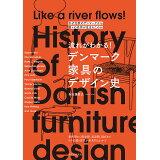 流れがわかる!デンマーク家具のデザイン史