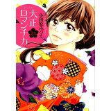 大正ロマンチカ(21) (ミッシィコミックス Next comics F)