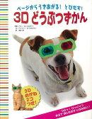 【バーゲン本】3Dどうぶつずかんーページからうきあがる!とびだす!