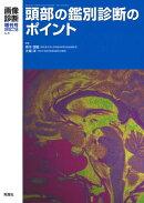 画像診断2018年3月増刊号(Vol.38No.4) 頭部の鑑別診断のポイント