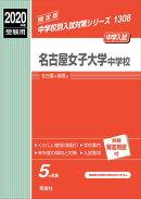 名古屋女子大学中学校(2020年度受験用)