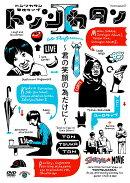 トンツカタン単独ライブ「トンツカタン1〜君の笑顔の為だけに〜」