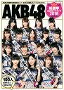 AKB48総選挙公式ガイドブック2018 (講談社 MOOK) [ AKB48グループ ]