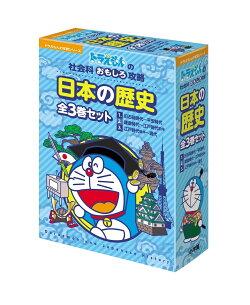 日本の歴史(全3巻セット)