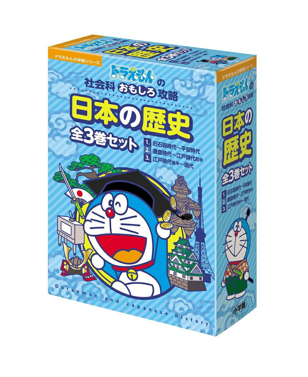 日本の歴史(全3巻セット) ドラえもんの社会科おもしろ攻略 (ドラえもんの学習シリーズ)