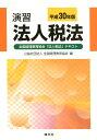 演習法人税法(平成30年版) 全国経理教育協会「法人税法」テキスト [ 全国経理教育協会 ]