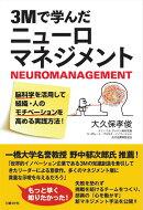 【予約】3Mで学んだニューロマネジメント