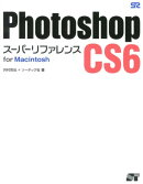 Photoshop CS6スーパーリファレンス(for Macintosh)