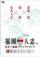 福岡人志、松本×黒瀬アドリブドライブ 第5弾 糸島住みたいな〜