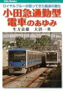 【謝恩価格本】小田急通勤型電車のあゆみ