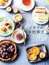イギリス家庭菓子 美味しい紅茶とバターの甘い香りに誘われて [ 宮崎美絵 ]