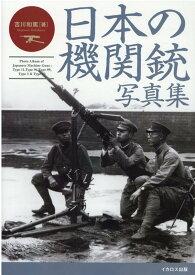 日本の機関銃写真集 [ 吉川和篤 ]