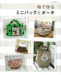【バーゲン本】布で作るミニバッグとポーチ