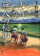 無人の稲田(10)
