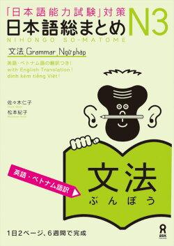 日本語総まとめN3文法英語・ベトナム語版