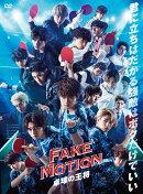 FAKE MOTION-卓球の王将ー