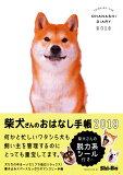 柴犬さんのおはなし手帳(2018) ([バラエティ])