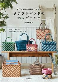 あじろ編みの模様であそぶ クラフトバンドのバッグとかご 作って、見せて、持ち歩きたい作品が30点 [ 松田 裕美 ]