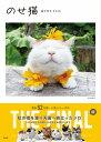 のせ猫 ありがとうシロ [ SHIRONEKO ]