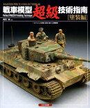 戦車模型超級技術指南(塗装編)