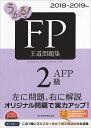うかる! FP2級・AFP 王道問題集 2018-2019年版 [ フィナンシャルバンクインスティチュート ]