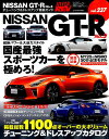 NISSAN GT-R(No.3) チューニング&ドレスアップ徹底ガイド (ハイパーレブ*ニューズムック 車種別チューニング…