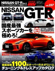 NISSAN GT-R(No.3) チューニング&ドレスアップ徹底ガイド (ハイパーレブ*ニューズムック 車種別チューニング&ドレスアッ)