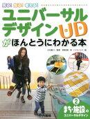 ユニバーサルデザインがほんとうにわかる本(2)
