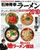【バーゲン本】ラーメンselection(2010)
