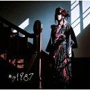 1987 (初回限定盤 CD+DVD)