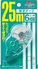 修正テープ25m 6mm×25m