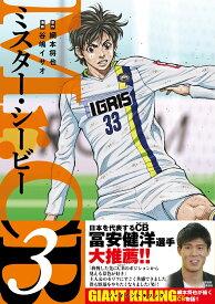 Mr.CB(3) (ヤングチャンピオンコミックス) [ 綱本将也 ]