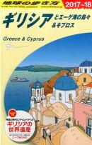 A24 地球の歩き方 ギリシアとエーゲ海の島々&キプロス 2017〜2018