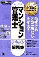 マンション管理士テキスト&問題集(2013年版)