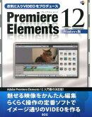 お気に入りVIDEOをプロデュースPremiere Elements 12