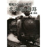 昭和30~40年代北海道の鉄路