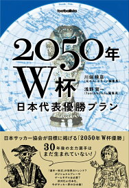 2050年W杯 日本代表優勝プラン (footballista) [ 川端暁彦 ]