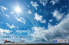 航空自衛隊 ブルーインパルス(2021年1月始まりカレンダー)