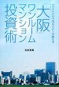 ファイナンシャルプランナーが教える「大阪」ワンルームマンション投資術 [ 毛利英昭 ]