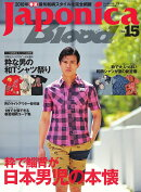 【謝恩価格本】Japonica Blood vol.15