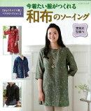 【バーゲン本】今着たい服がつくれる和布のソーイング