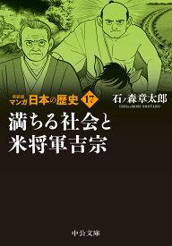 新装版 マンガ日本の歴史17 満ちる社会と米将軍吉宗 (中公文庫 S27-17) [ 石ノ森 章太郎 ]