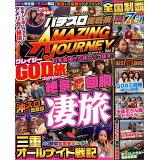 パチスロ実戦術AMAZING JOURNEY(Vol.1) (GW MOOK)