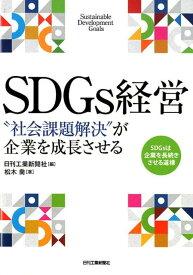 "SDGs経営  ""社会課題解決""が起業を成長させる [ 日刊工業新聞社 松木 喬 著 ]"