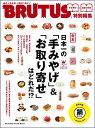 BRUTUS特別編集合本:日本一の「手みやげ」&「お取り寄せ」は、どれだ!?