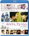 みなさん、さようなら【Blu-ray】 [ 濱田岳 ]