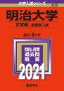 明治大学(文学部ー学部別入試) 2021年版;No.405 (大学入試シリーズ) [ 教学社編集部 ]