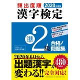 頻出度順漢字検定準2級合格!問題集(2020年度版)