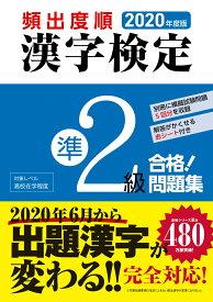 2020年度版 頻出度順 漢字検定準2級 合格!問題集 [ 漢字学習教育推進研究会 ]