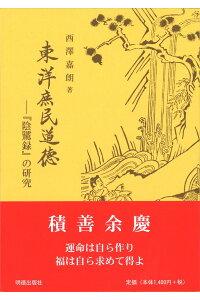 東洋庶民道徳新版[西澤嘉朗]